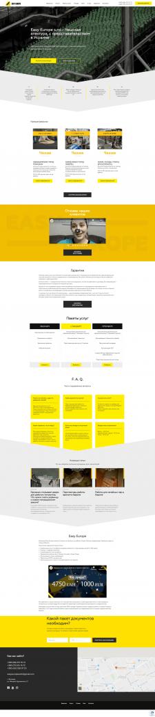 Сайт для рекрутингового агентства