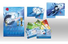 календарный комплект
