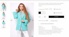 Короткое описание женской одежды