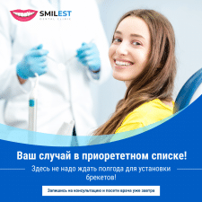 Баннер в стоматологию