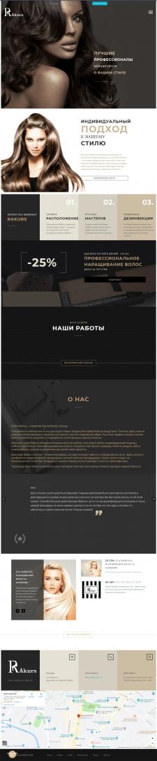 Корпоративный сайт салона красоты - Rakurs Beauty