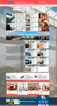 Создание интернет-магазина - RoyalApartment
