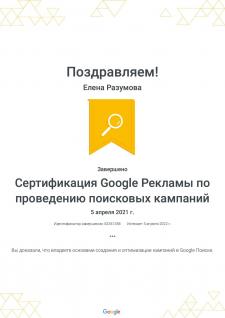 Сертификат Google Ads по поисковым кампаниям