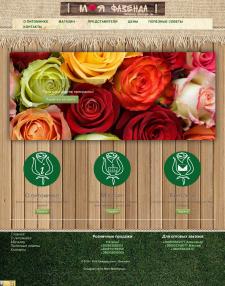 Интернет-магазин саженцев роз