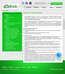 Получить права в Киеве