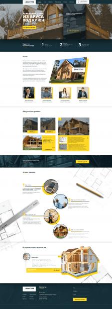 Дизайн лендинга для строительства каркасных домов