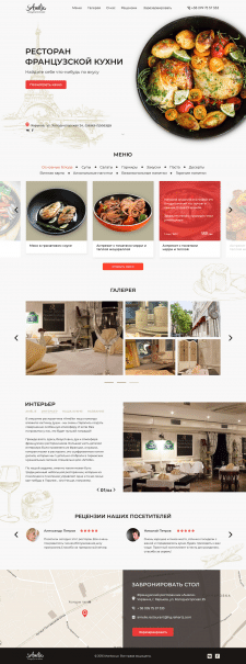 Дизайн сайта ресторана французской кухни