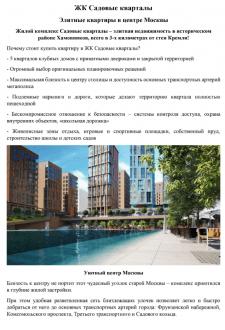 Предложения элитной недвижимости Москвы
