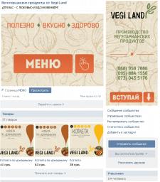 Оформление группы вконтакте для Vegi Land