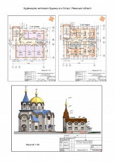 Жилой дом у церкви в г.Острог