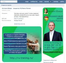Евгения Шмидт - продюсер ТЦ Павла Ракова