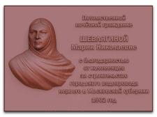 Мемориальная доска из бронзы с барельефом