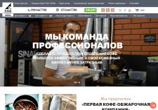 Первая Кофе-Обжарочная Компания