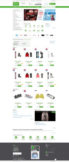 Интернет-магазин спортивного снаряжения