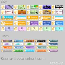 Баннеры для freelancehunt.com