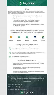 Создание письма на крипто тематику