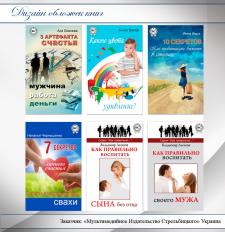 обложки для эл.книг