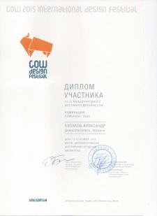 """Диплом участника международной выставки """"COW-2015"""""""