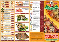 Буклет для ресторана суши-пицца