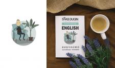 Дизайн обложки книги + иллюстрация