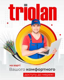 Рекламный баннер для Triolan