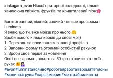 Текст для поста в instagram