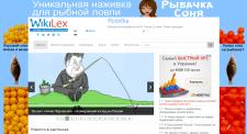 Новостной сайт Wikilex на Wordpress