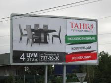 Биллборд для мебельной компании