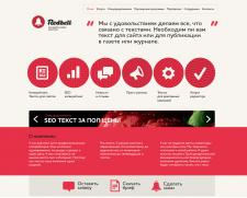 RedBell - Копирайтинговое агенство