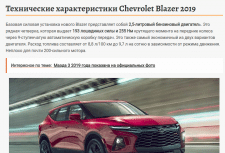 Огляд відродженого Chevrolet Blazer 2019 року