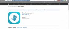 Hola-messenger IOS