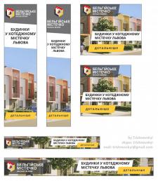 Баннеры КМС AdWords для ЖК «Бельгійське містечко»