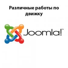 Движок Joomla