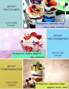 Дизайн меню (menu design)