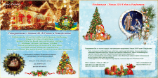 Поздравительные веб-открытки