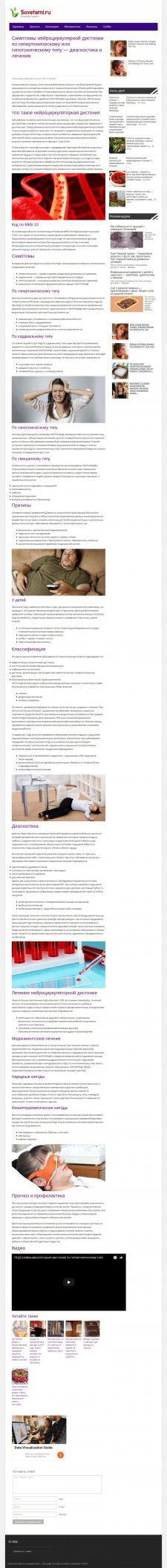 Медицинский блог