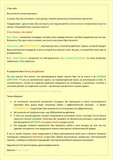 Рассылка электронных писем (direct mail)
