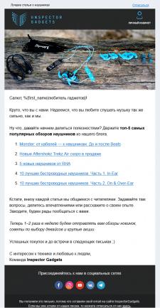 Письмо «Подборка статей о наушниках» [Триггер]