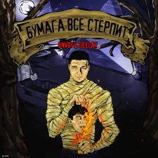 """Обложка музыкального сингла """"Бумага все стерпит"""""""