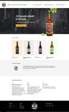Каталог пива