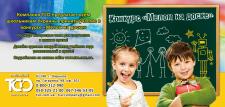 Флаер для детского конкурса