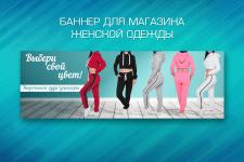 Баннер для магазина женской одежды