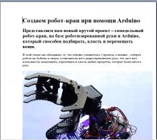 Анг > Рус 5 статей о проектах на Arduino