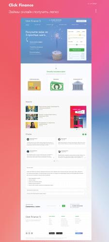 Дизайн сайта МФО - ClickFinance