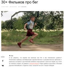30+ Фильмов про бег