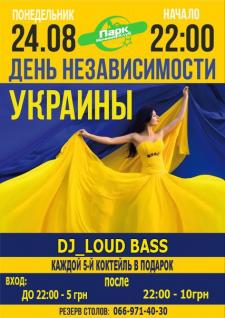"""Афиша """"День независимости Украины"""""""
