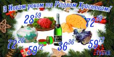 Биллборд новогодний с акцией