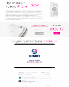 Лендинг для презентации iphone 6s