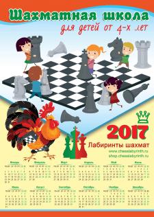 календарь А3 для детской шахматной школы