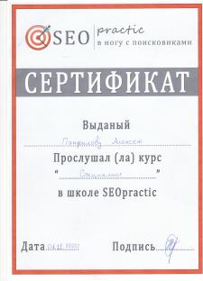 Обучение в школе SEO praktic